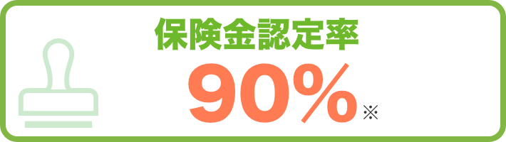 保険金認定率90%